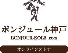 ボンジュール神戸オンラインストア